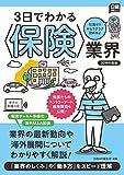 3日でわかる<保険>業界 2018年度版 (日経就職シリーズ)