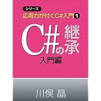 C#の継承入門編 シリーズ・応用力が付くC#入門