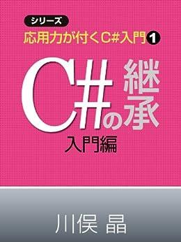 [川俣晶]のC#の継承入門編 シリーズ・応用力が付くC#入門