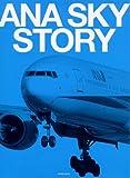 ANA SKY STORY (イカロスMOOK)