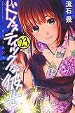 ドメスティックな彼女(23) (講談社コミックス)