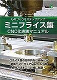 ミニフライス盤 CNC 化実践マニュアル(Think IT Books)