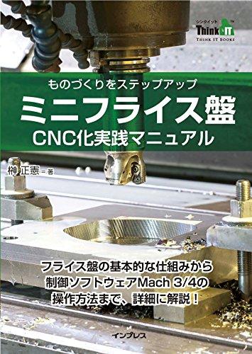 ミニフライス盤 CNC 化実践マニュアル(Think IT Books)の詳細を見る