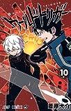 ワールドトリガー 10 (ジャンプコミックス)