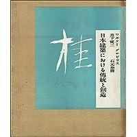 桂―日本建築における伝統と創造 (1960年)