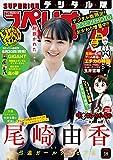 ビッグコミックスペリオール 2019年18号(2019年8月23日発売) [雑誌]