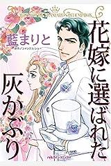 花嫁に選ばれた灰かぶり (ハーレクインコミックス) Kindle版