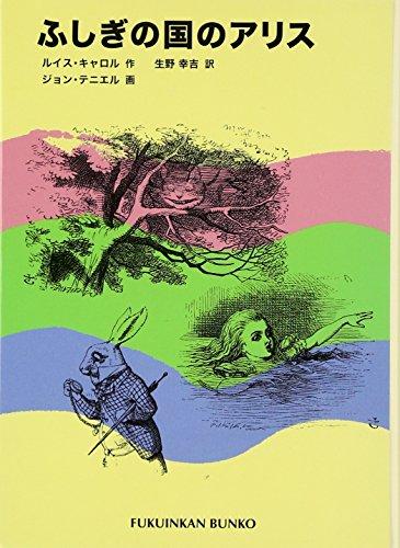 【ネタバレ】読書感想文『ふしぎの国のアリス』ルイス・キャロル(生野幸吉 訳)