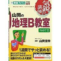 山岡の地理B教室 PARTI (東進ブックス―気鋭の講師シリーズ)