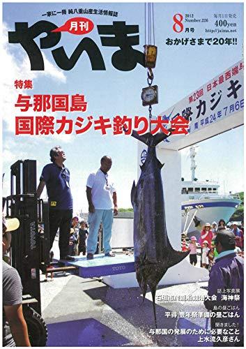月刊やいま2012年8月