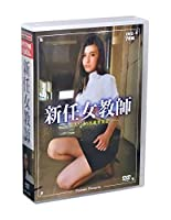 新任女教師 二人だけの性教育実習 DVD7枚組 (ケース付)セット