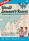 世界さまぁ~リゾート タイ~モーリシャス極上ビーチ集!さまぁ~ずはサンディエゴへ[DVD]
