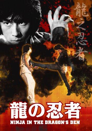 龍の忍者 [DVD] -