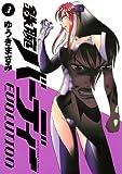 鉄腕バーディー EVOLUTION(3) 鉄腕バーディーEVOLUTION (ビッグコミックス)