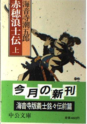赤穂浪士伝〈上〉 (中公文庫)