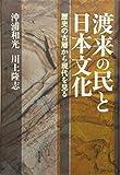 渡来の民と日本文化―歴史の古層から現代を見る