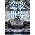 突変世界 異境の水都 (徳間文庫)