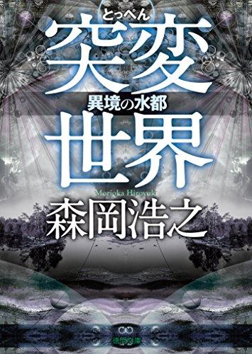 [画像:突変世界 異境の水都 (徳間文庫)]