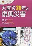 大震災20年と復興災害 (震災復興・原発震災提言シリーズ)