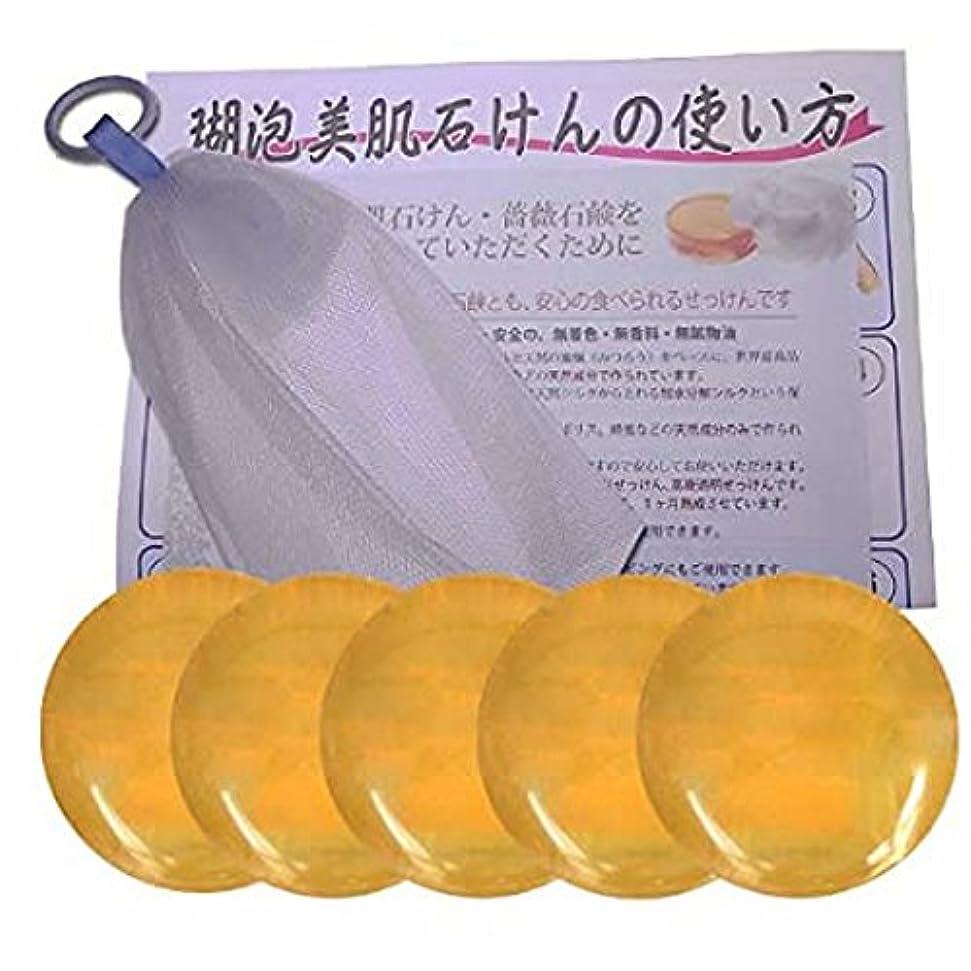 満足熟達したグリップ瑚泡美肌ハチミツ石けん100g×5個 (泡立てネット付き)