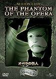 オペラの怪人 (ベスト・ヒット・コレクション 第9弾) 【初回生産限定】 [DVD]