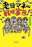 「老後マネー戦略家族! (中公文庫)」販売ページヘ