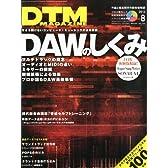 DTM MAGAZINE (マガジン) 2012年 08月号 [雑誌]
