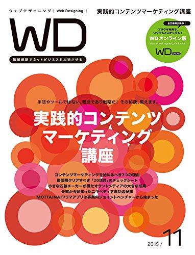 [Web Designing編集部]のWeb Designing 2015年11月号 [雑誌]
