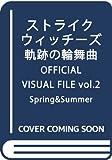 ストライクウィッチーズ 軌跡の輪舞曲 OFFICIAL VISUAL FILE vol.02 Spring&Summer