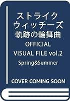 ストライクウィッチーズ 軌跡の輪舞曲 OFFICIAL VISUAL FILE vol.2 Spring&Summer