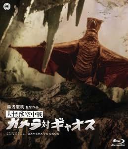 大怪獣空中戦 ガメラ対ギャオス [Blu-ray]