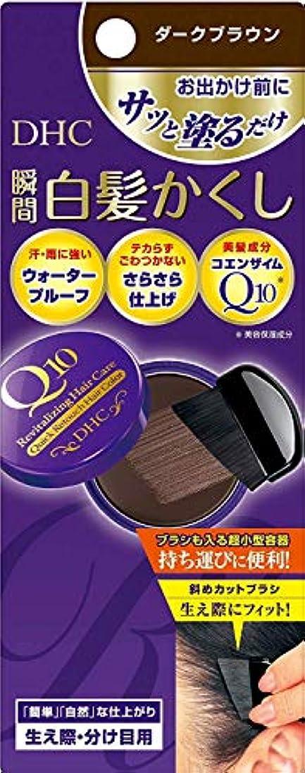 騙す工場スリッパケース販売 DHC Q10美容液 クイック白髪かくし ダークブラウン 4.5g×6個