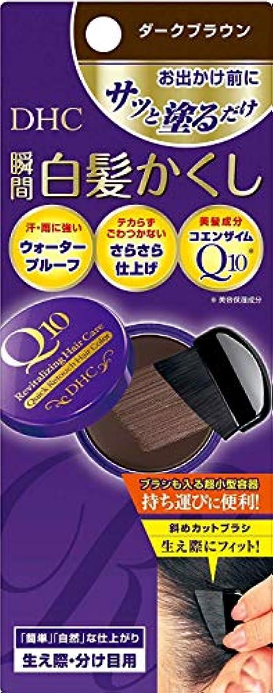 面倒ずんぐりした怒りケース販売 DHC Q10美容液 クイック白髪かくし ダークブラウン 4.5g×6個