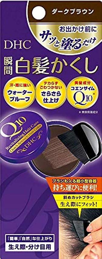 フローティング完全にちょうつがいケース販売 DHC Q10美容液 クイック白髪かくし ダークブラウン 4.5g×6個