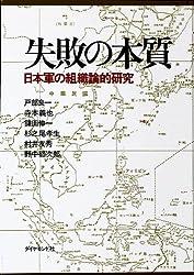 敗戦の原因は何か? 今次の日本軍の戦略、組織面の研究に新しい光を当て、日本の企業組織に貴重な示唆を与える書。ノモンハン事件、ミッドウェー作戦、ガダルカナル作戦、インパール作戦、レイテ沖海戦、沖縄戦という大東亜戦争における6つの作戦の失敗の原因を掘り下げ、構造的問題と結びつけた日本の組織論の金字塔。