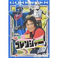 秘密戦隊ゴレンジャー Vol.7
