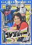 秘密戦隊ゴレンジャー Vol.7[DVD]