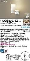 パナソニック(Panasonic) スポットライト LGB89278Z 30形相当 乳白つや消し