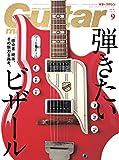 Guitar magazine (ギター・マガジン) 2016年 9月号  [雑誌]