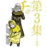 チ。 コミック 1-3巻セット
