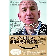 アマゾンの戦略に迫る創業者の伝記『ジェフ・ベゾス 果てなき野望』他 ...