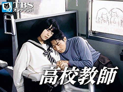 高校教師(真田広之、桜井幸子)【TBSオンデマンド】