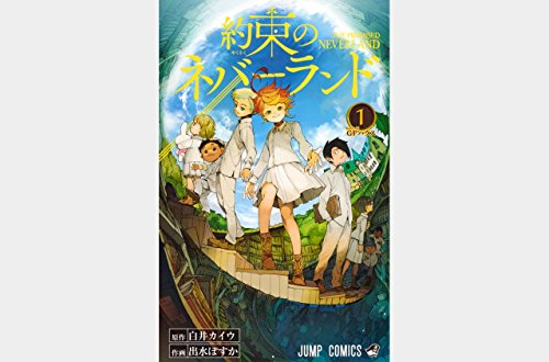 約束のネバーランド (ジャンプコミックス) 1~最新刊セット
