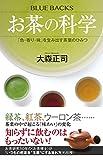 お茶の科学 「色・香り・味」を生み出す茶葉のひみつ (ブルーバックス) 画像