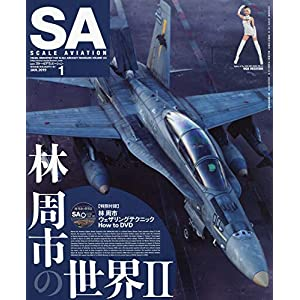 Scale Aviation 2019年 01 月号 [雑誌]