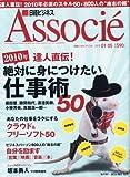日経ビジネス Associe (アソシエ) 2010年 1/5号 [雑誌]