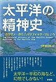 太平洋の精神史:ガリヴァーから『パシフィック・リム』へ