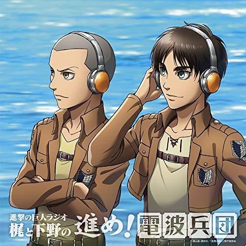 進撃の巨人ラジオ ~梶と下野の進め!電波兵団~ vol.11