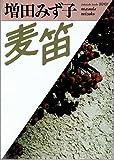 麦笛 (福武文庫)