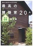 住まい手がホンネですすめる 最高の建築家20人 エコ住宅傑作選 (エクスナレッジムック) 画像